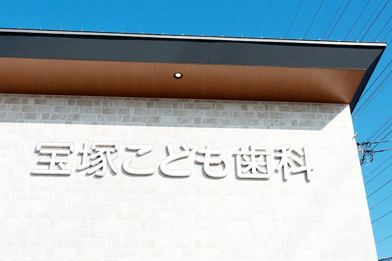 当院は小児歯科専門の歯科医院です